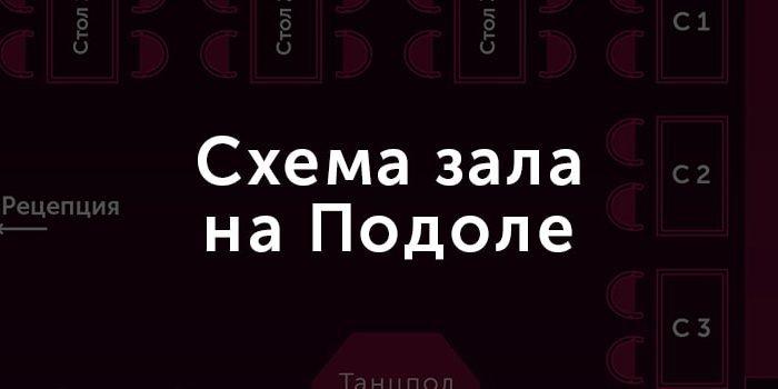Стрип клуб Киев - схема залов, фото