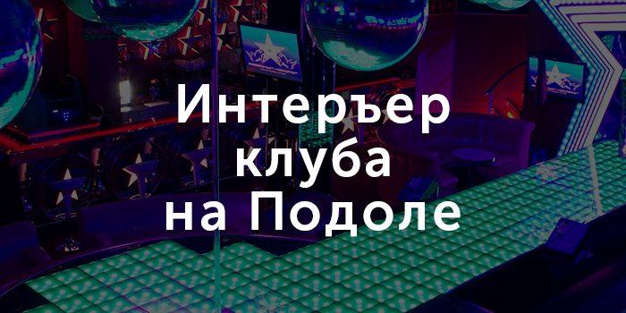 Стриптиз клуб Киев - фото интерьера
